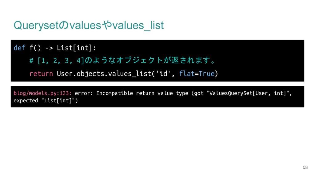 Querysetのvaluesやvalues_list def f() -> List[int...