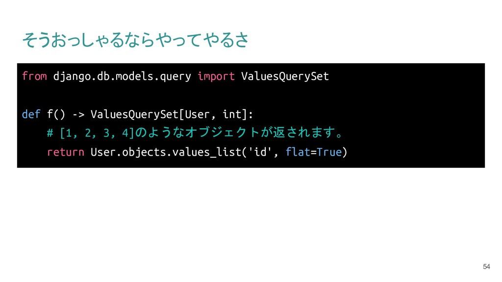 そうおっしゃるならやってやるさ from django.db.models.query imp...