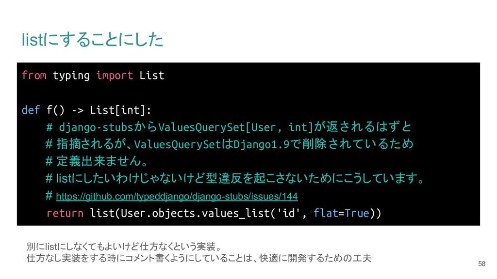 listにすることにした 58 from typing import List def f()...