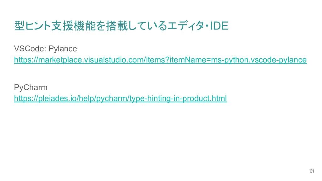 型ヒント支援機能を搭載しているエディタ・IDE VSCode: Pylance https:/...