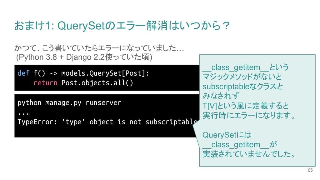 おまけ1: QuerySetのエラー解消はいつから? かつて、こう書いていたらエラーになってい...