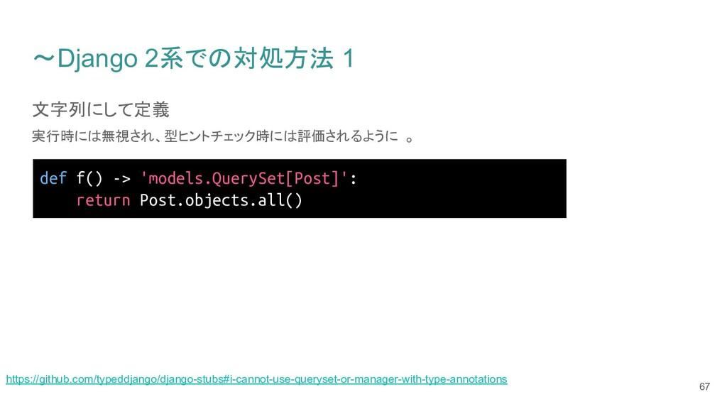 〜Django 2系での対処方法 1 文字列にして定義 実行時には無視され、型ヒントチェック時...