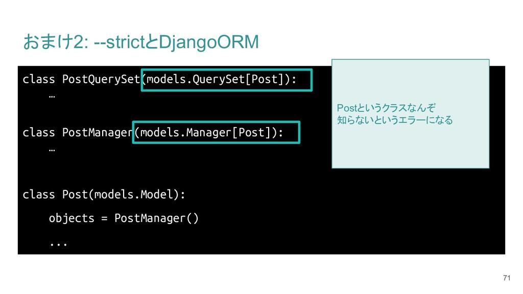 おまけ2: --strictとDjangoORM class PostQuerySet(mod...