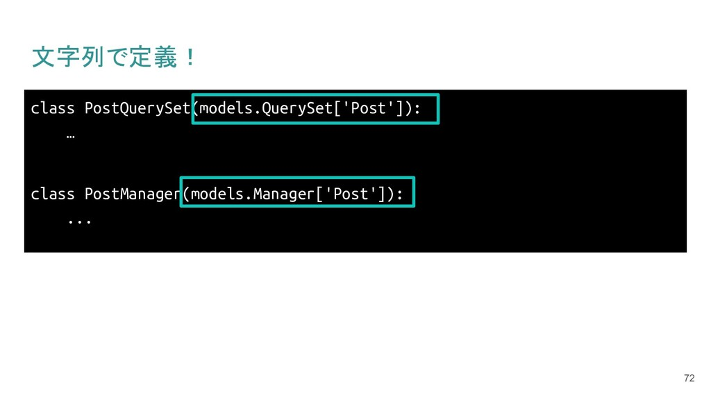 文字列で定義! 72 class PostQuerySet(models.QuerySet['...