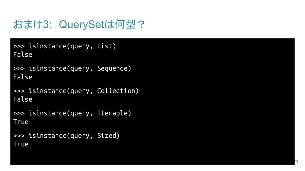 おまけ3: QuerySetは何型? 73 >>> isinstance(query, Lis...