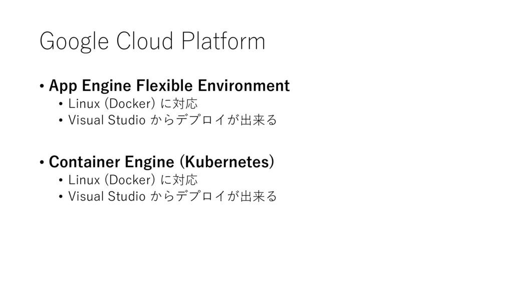 Google Cloud Platform • App Engine Flexible Env...