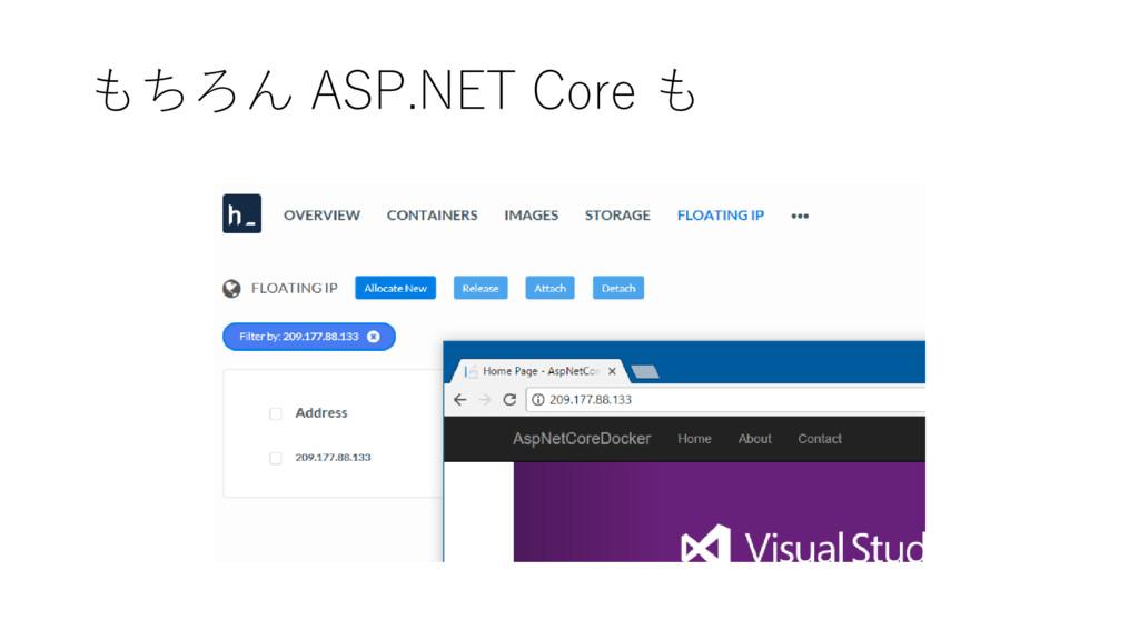もちろん ASP.NET Core も