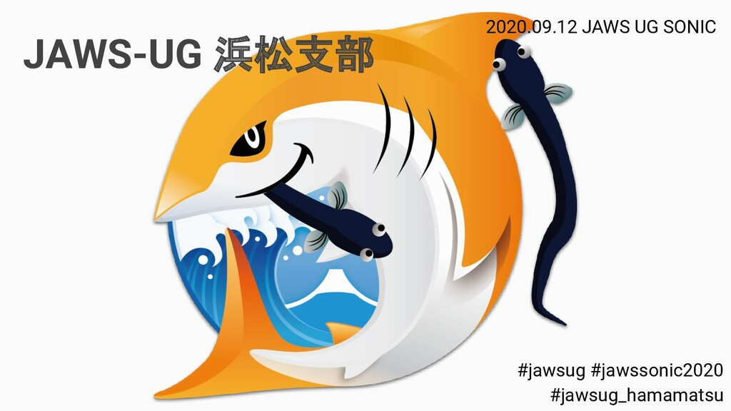 JAWS-UG 浜松支部 #jawsug #jawssonic2020 #jawsug_ham...