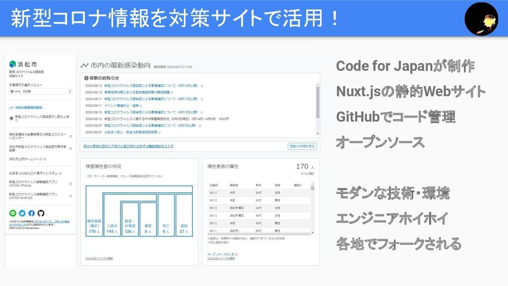 新型コロナ情報を対策サイトで活用! Code for Japanが制作 Nuxt.jsの静的W...