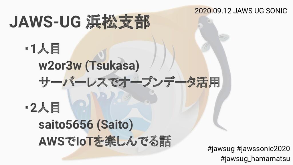 JAWS-UG 浜松支部 ・1人目 w2or3w (Tsukasa) サーバーレスでオープンデ...
