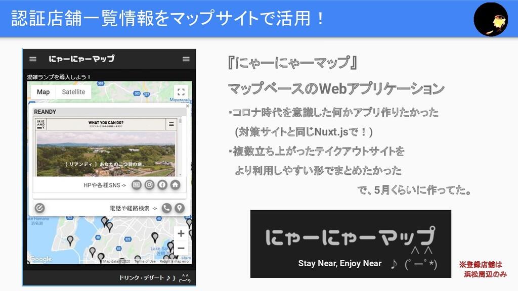 認証店舗一覧情報をマップサイトで活用! 『にゃーにゃーマップ』 マップベースのWebアプリケー...