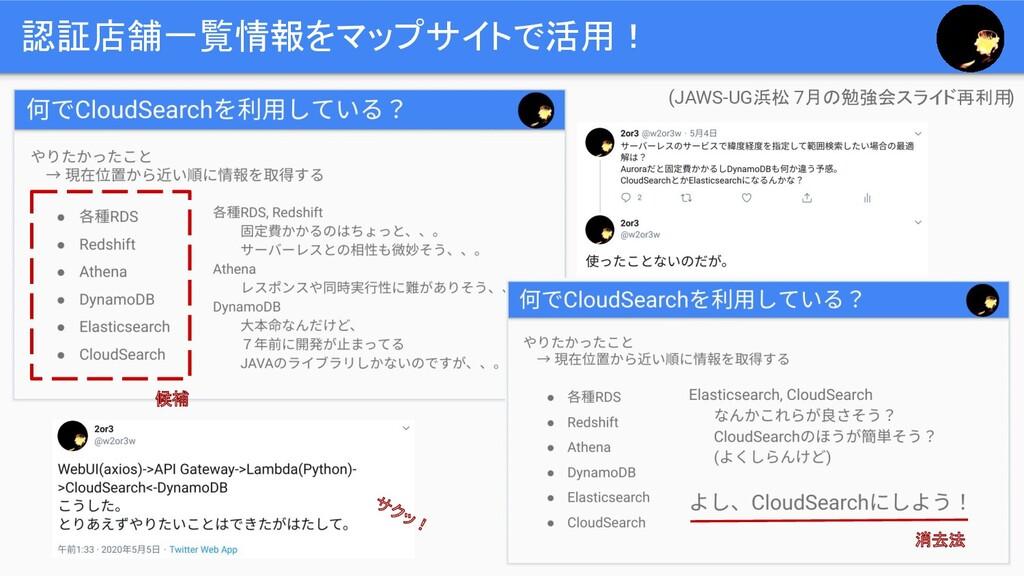 認証店舗一覧情報をマップサイトで活用! (JAWS-UG浜松 7月の勉強会スライド再利用 ) ...