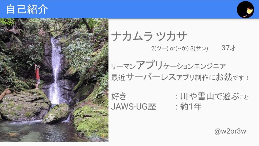 ナカムラ ツカサ 2(ツー) or(~か) 3(サン) 37才 リーマンアプリケーションエンジ...