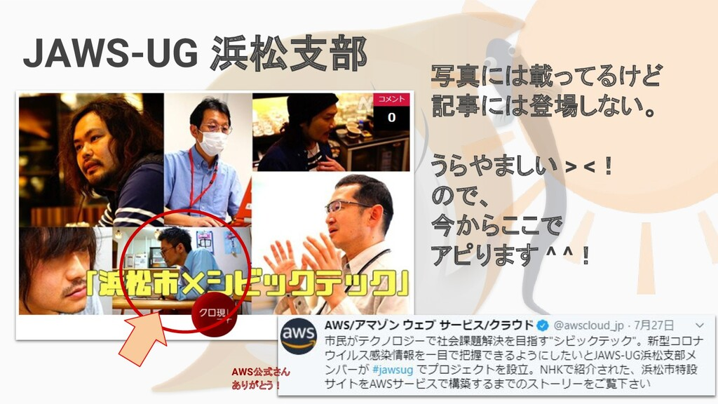 JAWS-UG 浜松支部 写真には載ってるけど 記事には登場しない。 うらやましい > <! ...
