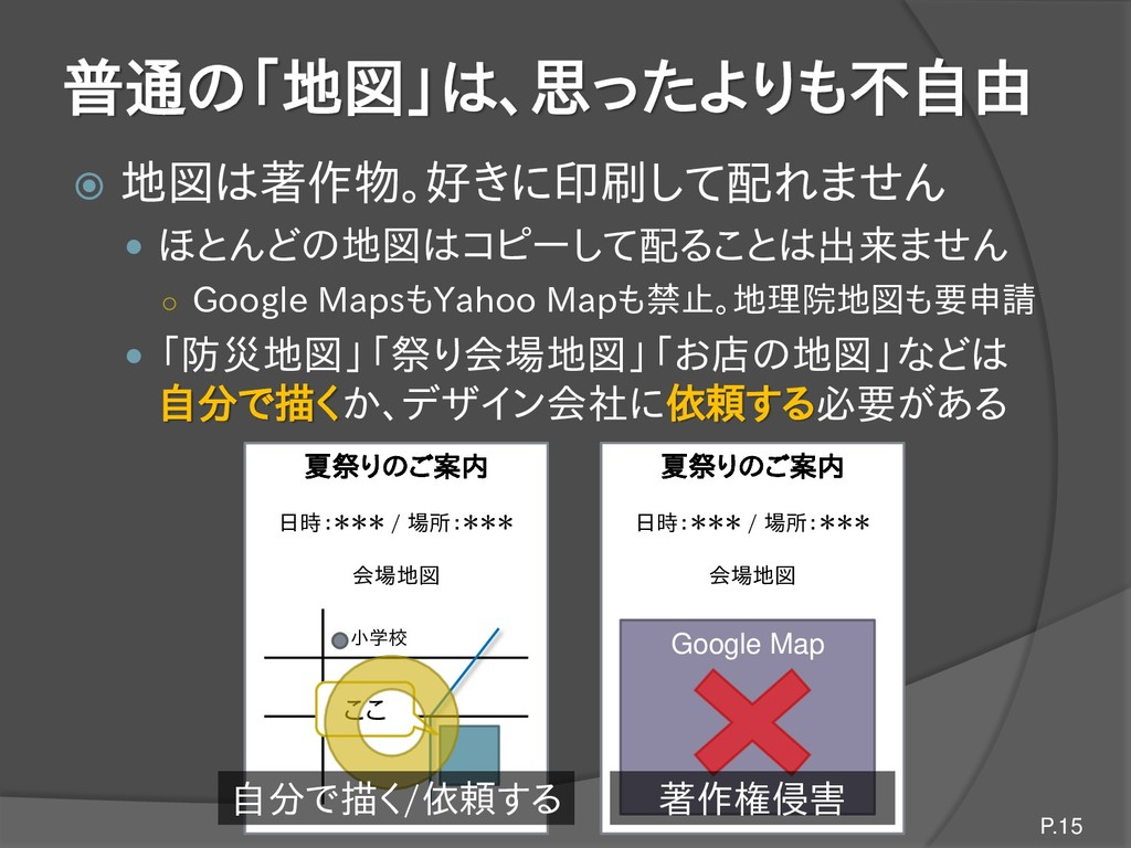 普通の「地図」は、思ったよりも不自由  地図は著作物。好きに印刷して配れません  ほとんど...