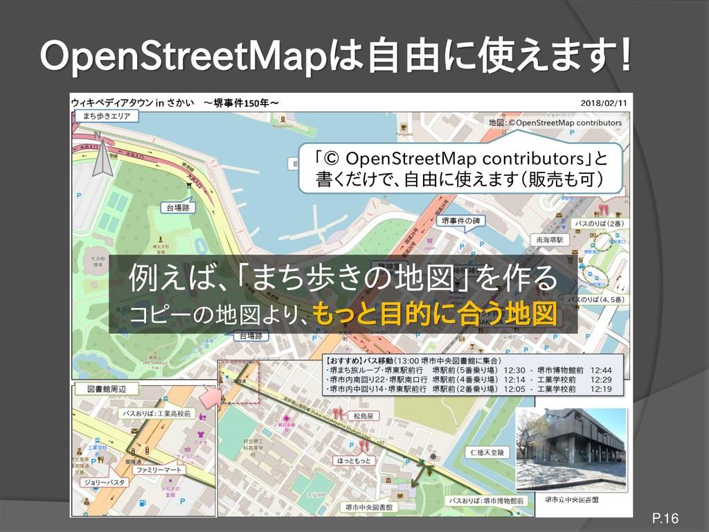OpenStreetMapは自由に使えます! P.16 例えば、「まち歩きの地図」を作る コピ...