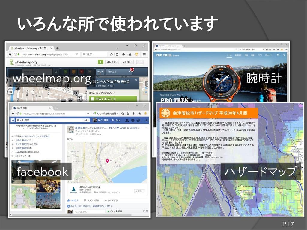 いろんな所で使われています wheelmap.org facebook ハザードマップ 腕時計...