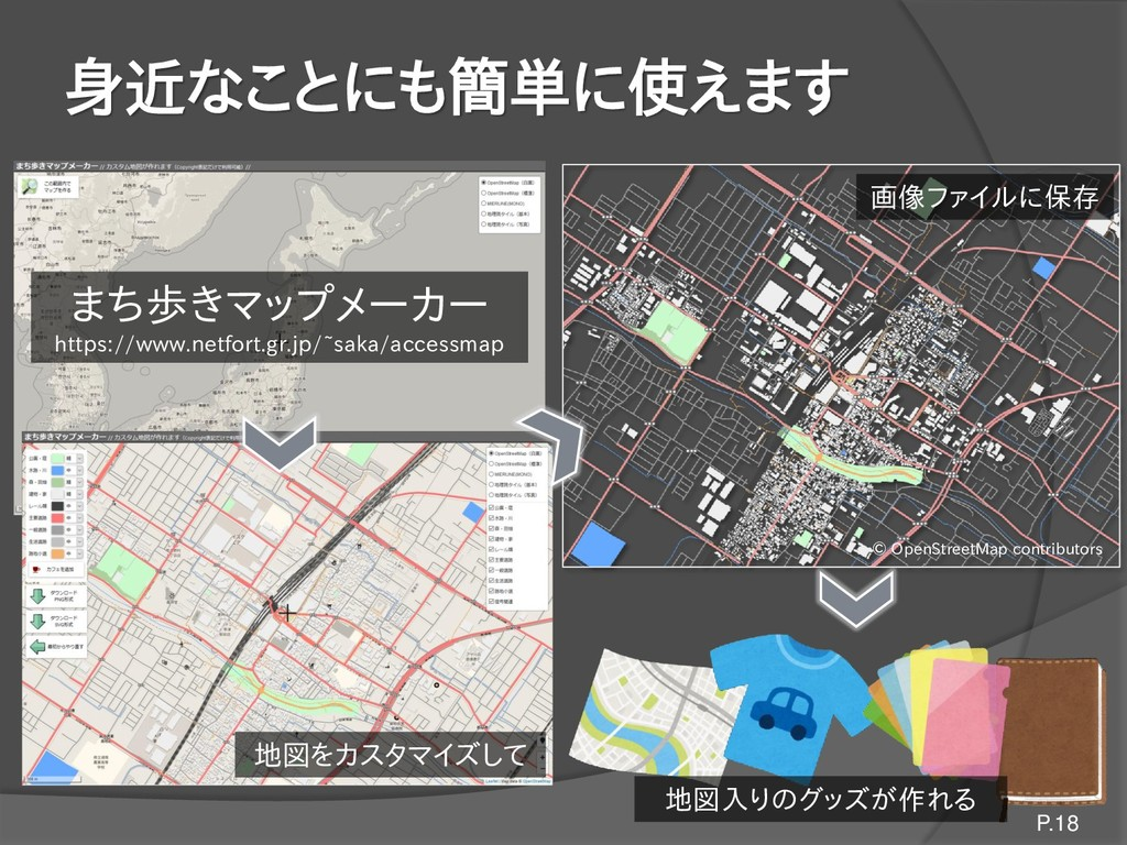 身近なことにも簡単に使えます P.18 © OpenStreetMap contributor...