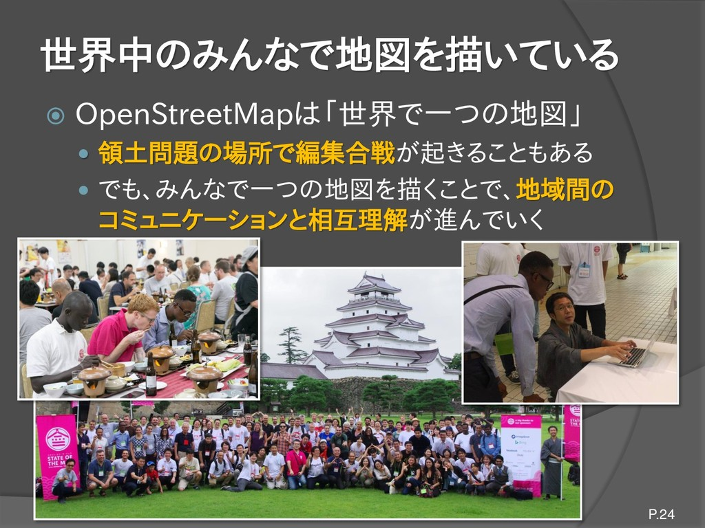 世界中のみんなで地図を描いている  OpenStreetMapは「世界で一つの地図」  領...