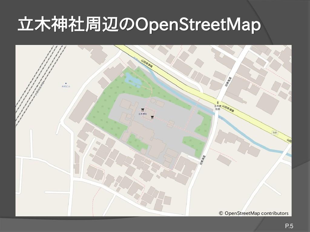 立木神社周辺のOpenStreetMap P.5 © OpenStreetMap contri...