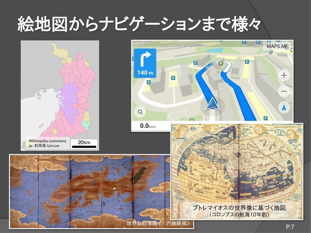 絵地図からナビゲーションまで様々 P.7 Wikimedia commons ja: 利用者:...
