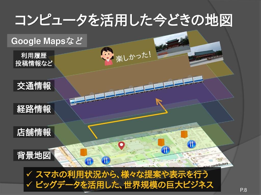 コンピュータを活用した今どきの地図 Google Mapsなど 店舗情報 背景地図 交通情報 ...