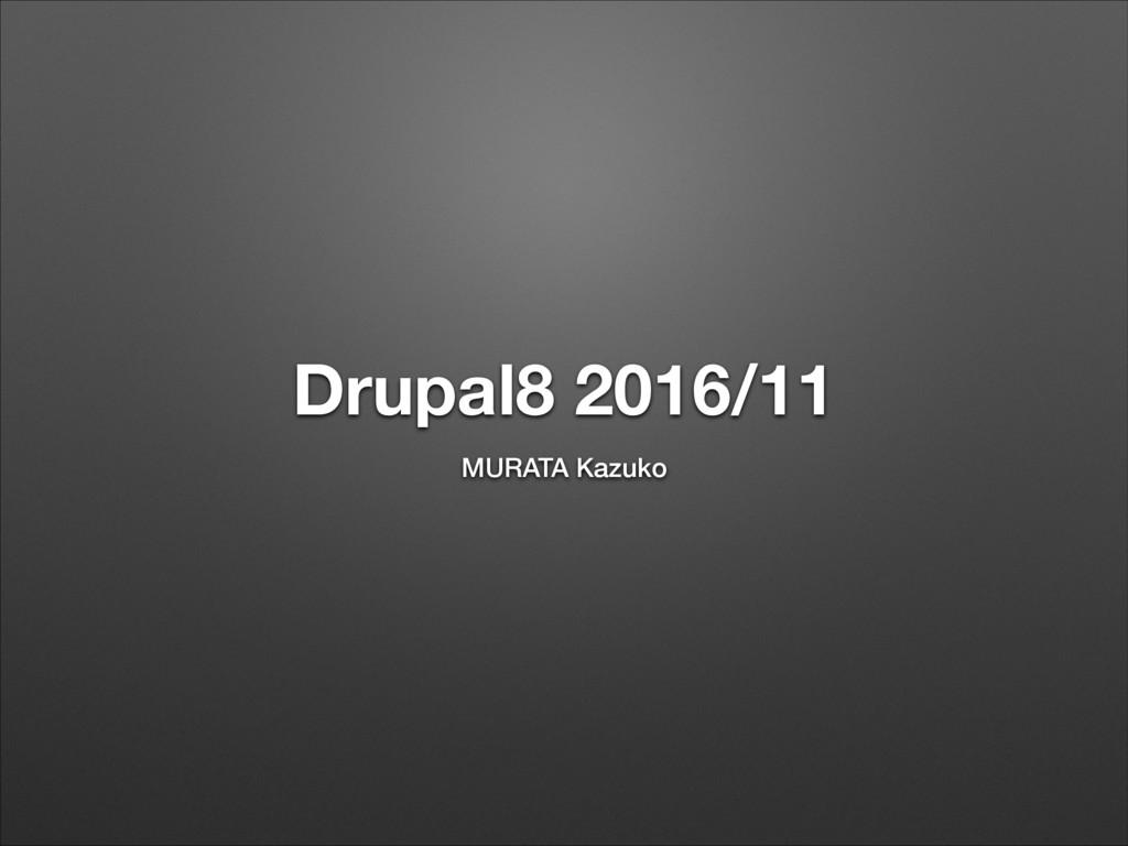 Drupal8 2016/11 MURATA Kazuko