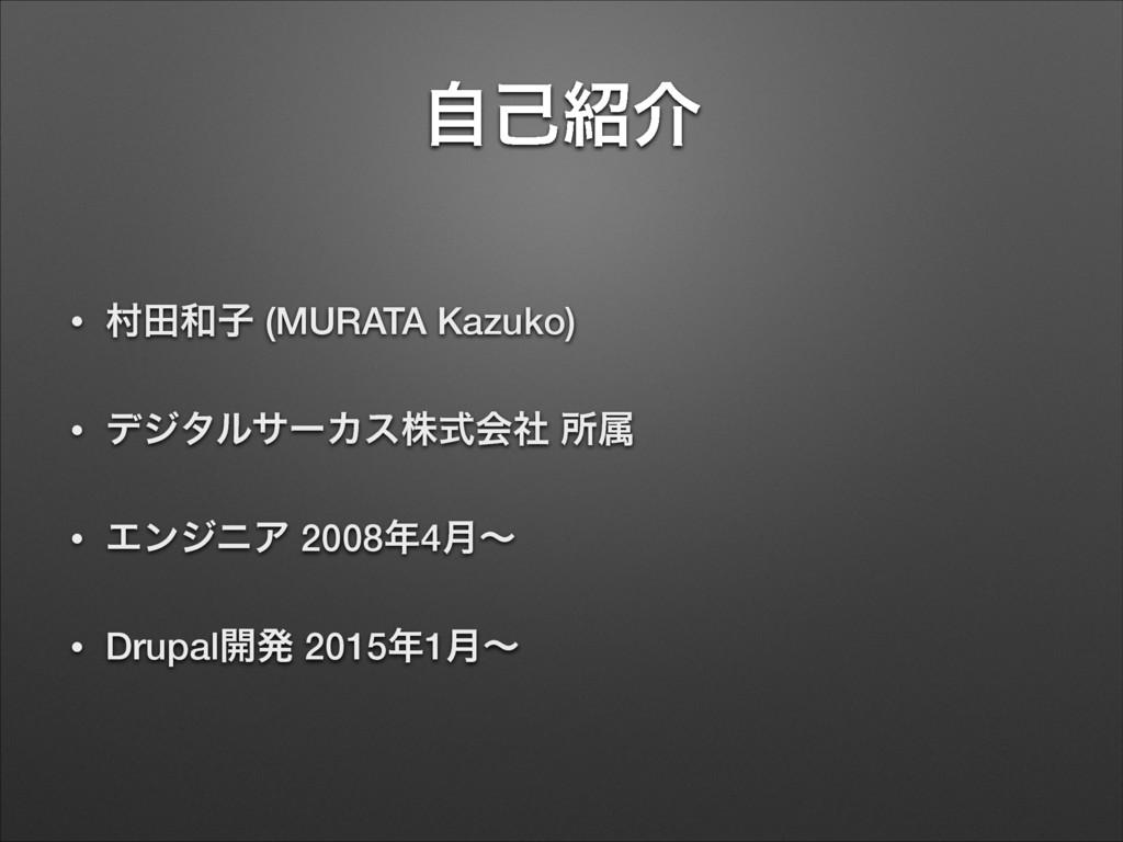 ࣗݾհ • ଜాࢠ (MURATA Kazuko) • σδλϧαʔΧεגࣜձࣾ ॴଐ •...