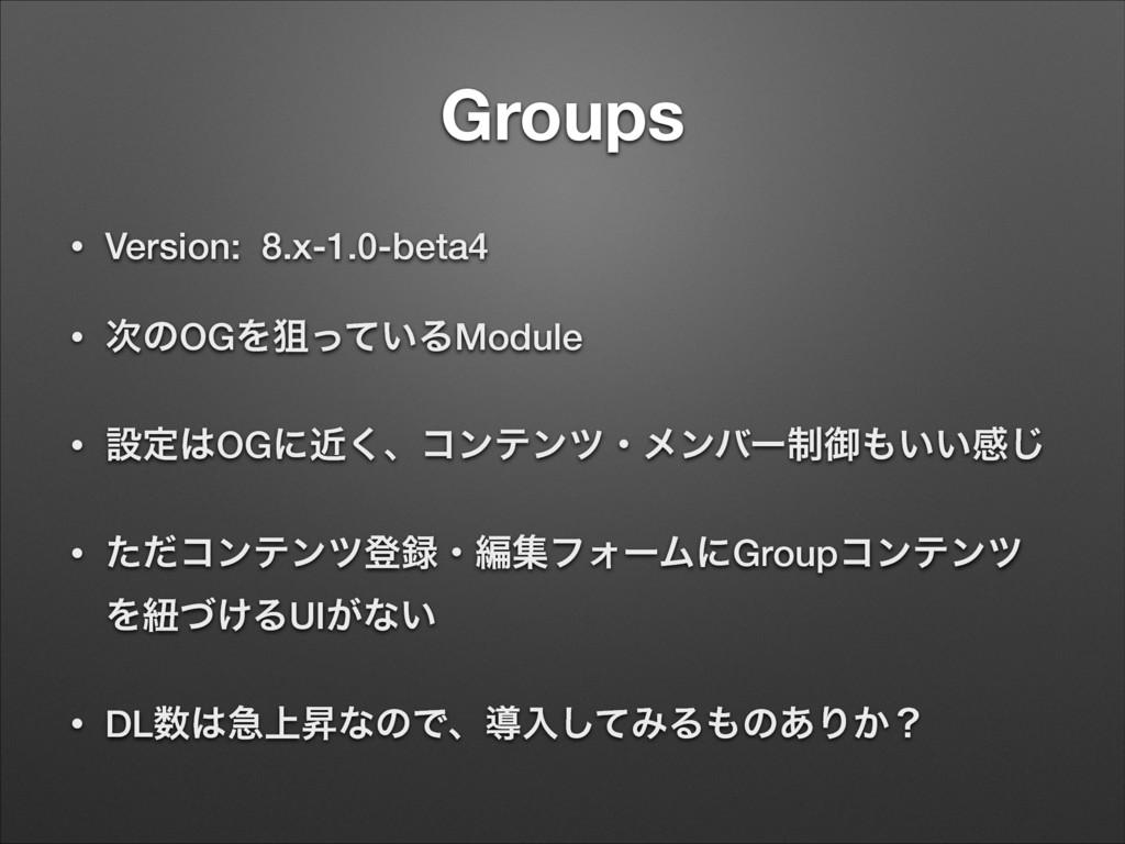 Groups • Version: 8.x-1.0-beta4 • ͷOGΛૂ͍ͬͯΔMod...