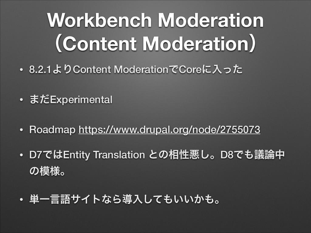 Workbench Moderation ʢContent Moderationʣ • 8.2...