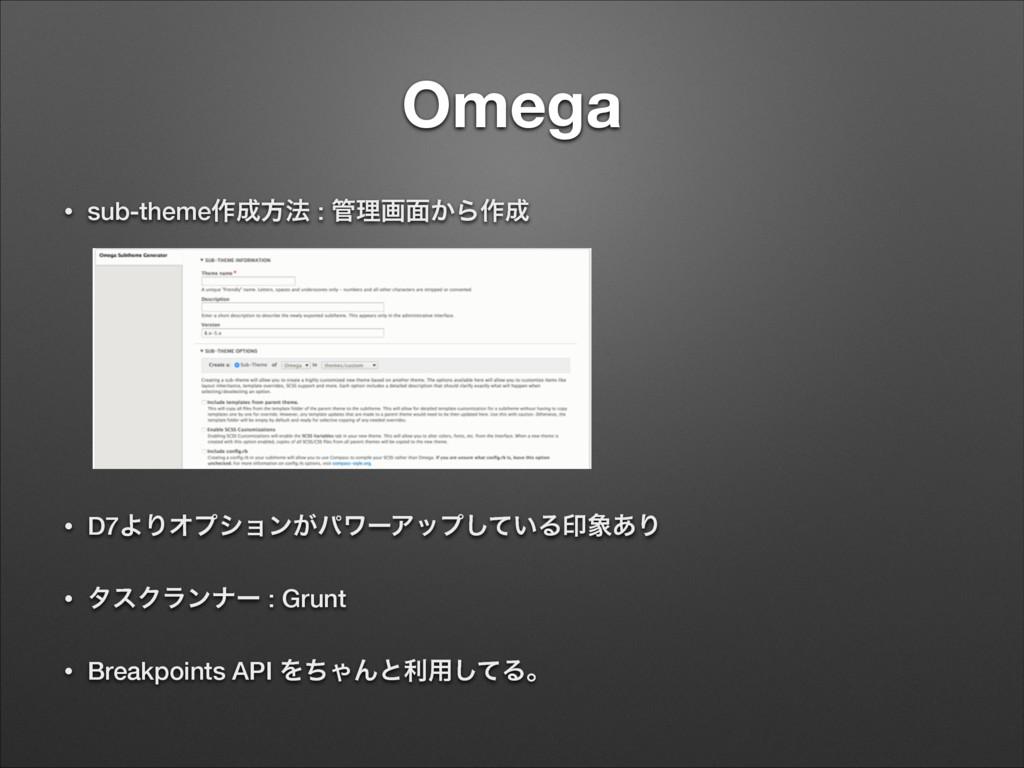 Omega • sub-theme࡞ํ๏ : ཧը໘͔Β࡞ • D7ΑΓΦϓγϣϯ͕ύϫ...