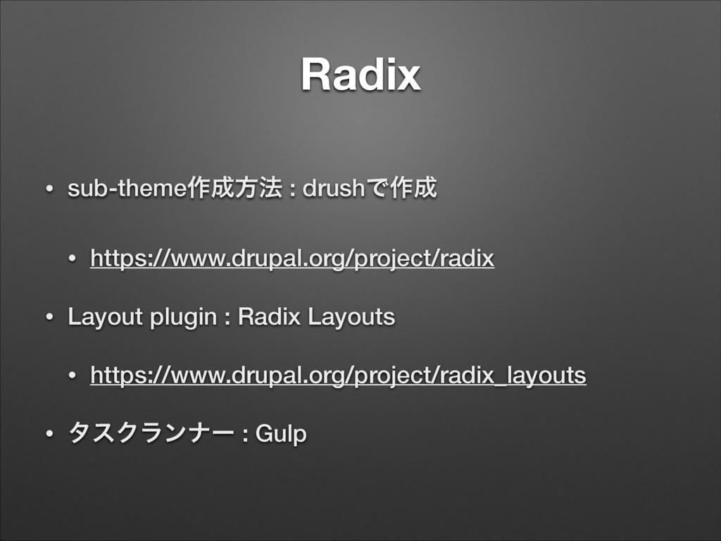 Radix • sub-theme࡞ํ๏ : drushͰ࡞ • https://www....