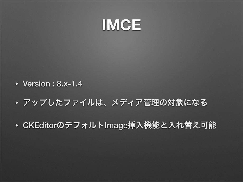 IMCE • Version : 8.x-1.4 • Ξοϓͨ͠ϑΝΠϧɺϝσΟΞཧͷର...
