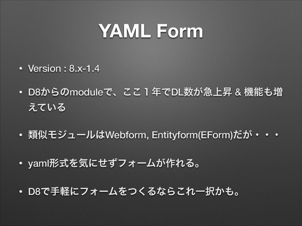 YAML Form • Version : 8.x-1.4 • D8͔ΒͷmoduleͰɺ͜͜...