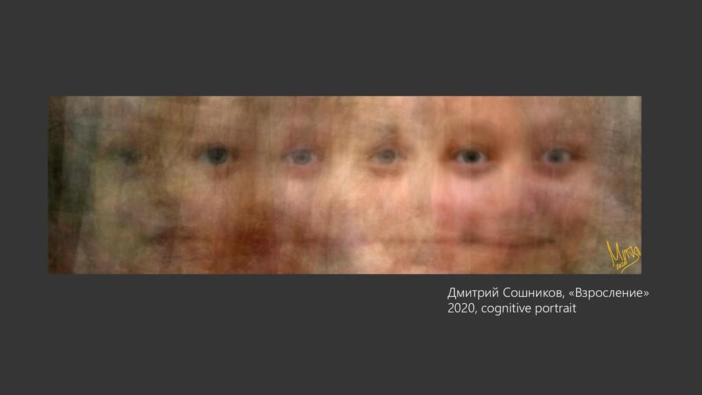Дмитрий Сошников, «Взросление» 2020, cognitive ...