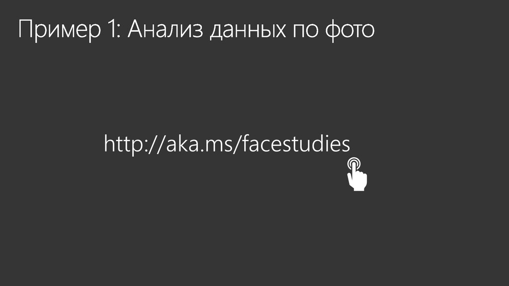 http://aka.ms/facestudies