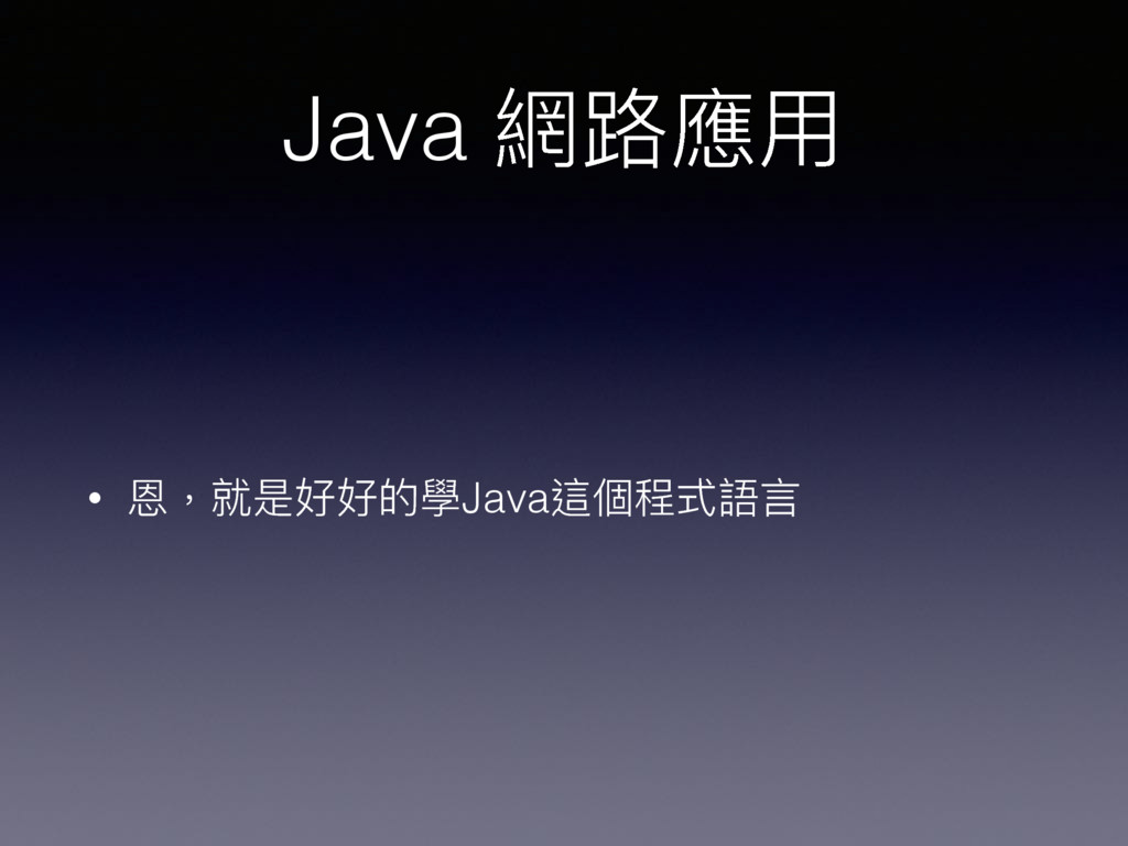 Java 網路路應⽤用 • 恩,就是好好的學Java這個程式語⾔言