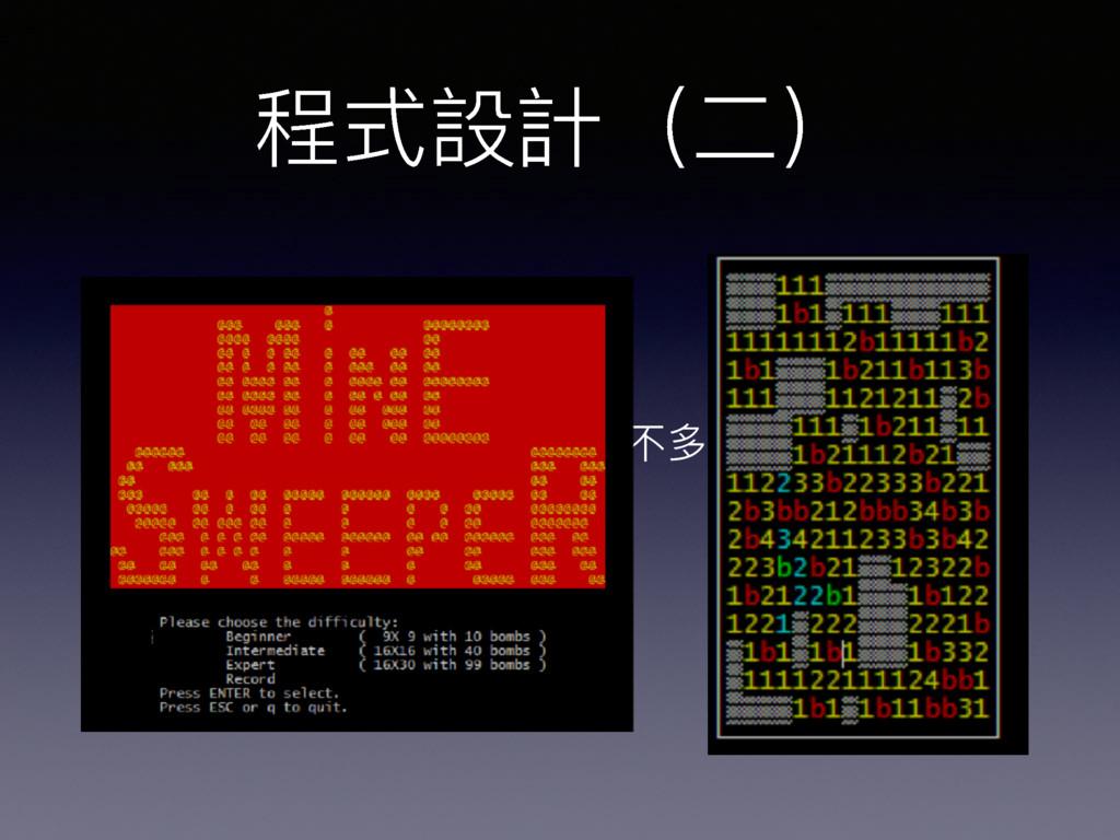 • 跟「計算機程式與應⽤用」差不多 • 只是做的東⻄西比較有挑戰性 程式設計(⼆二)