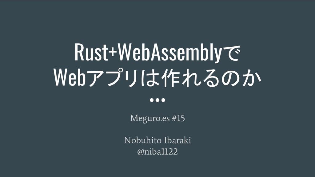 Rust+WebAssemblyで Webアプリは作れるのか Meguro.es #15 No...