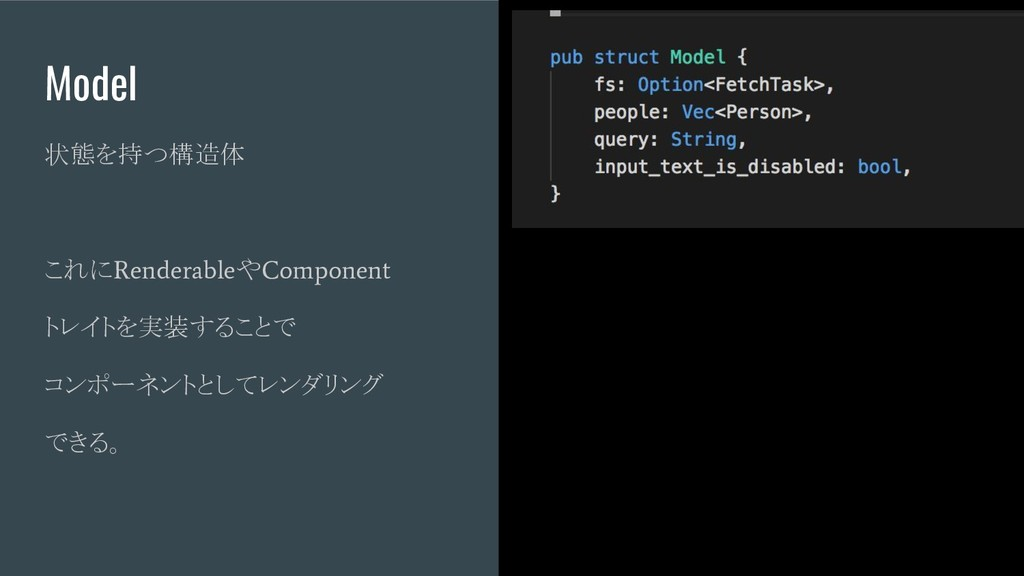 Model 状態を持つ構造体 これに Renderable や Component トレイトを...