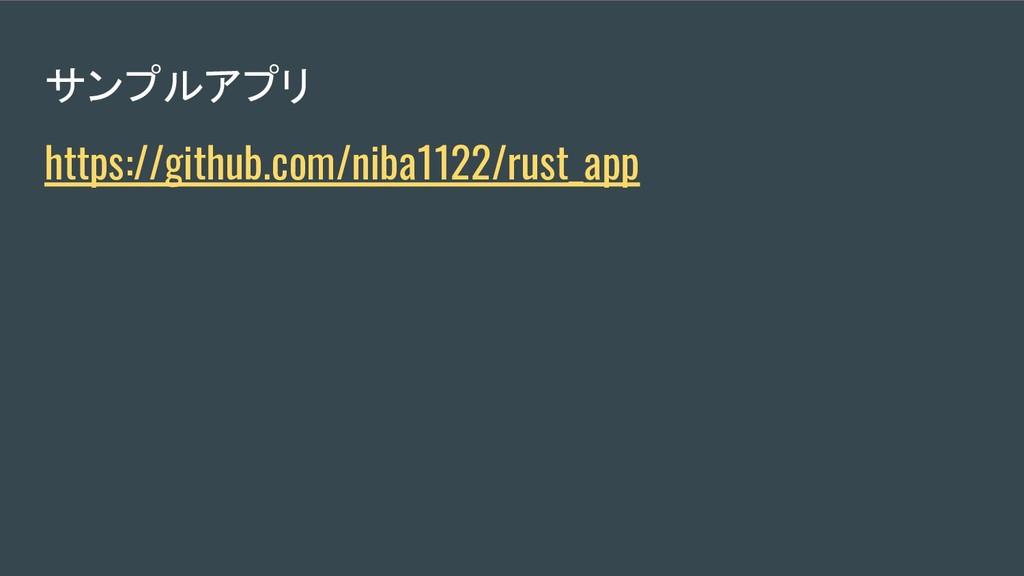 サンプルアプリ https://github.com/niba1122/rust_app