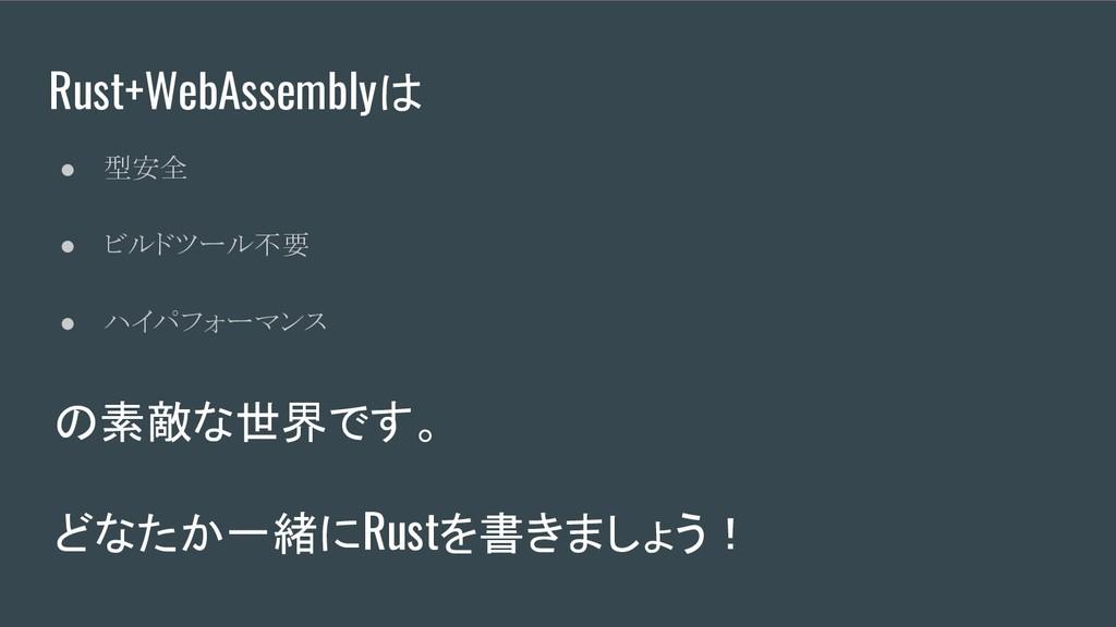 Rust+WebAssemblyは ● 型安全 ● ビルドツール不要 ● ハイパフォーマンス ...