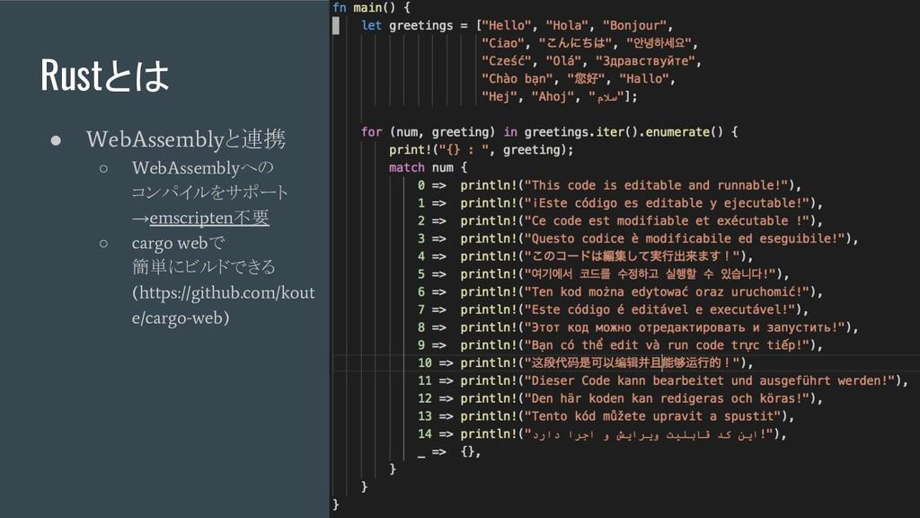 Rustとは ● WebAssembly と連携 ○ WebAssembly への コンパイル...