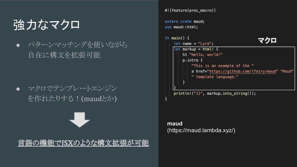 強力なマクロ ● パターンマッチングを使いながら 自在に構文を拡張可能 ● マクロでテンプレー...