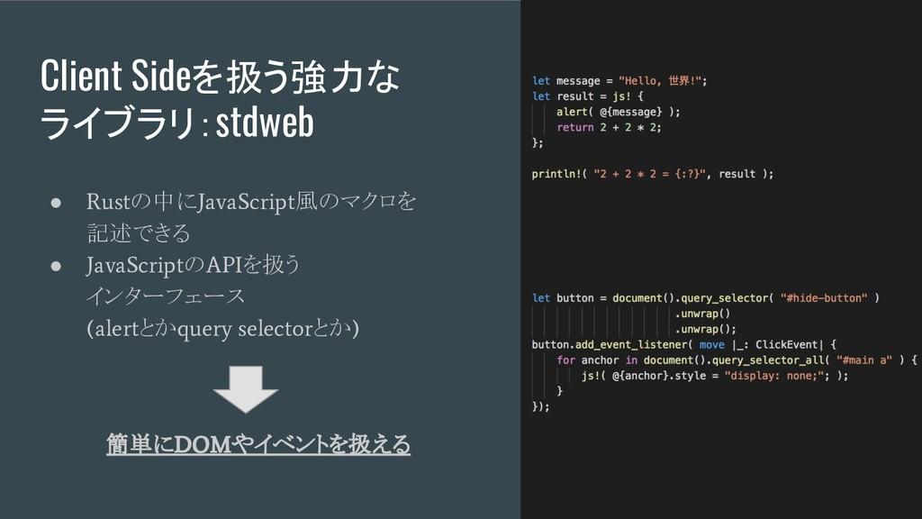 Client Sideを扱う強力な ライブラリ:stdweb ● Rust の中に JavaS...