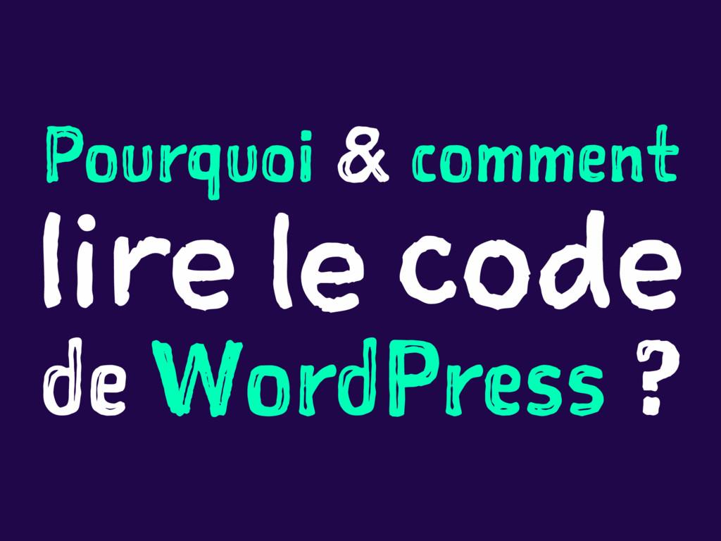 Pourquoi & comment lire le code de WordPress ?