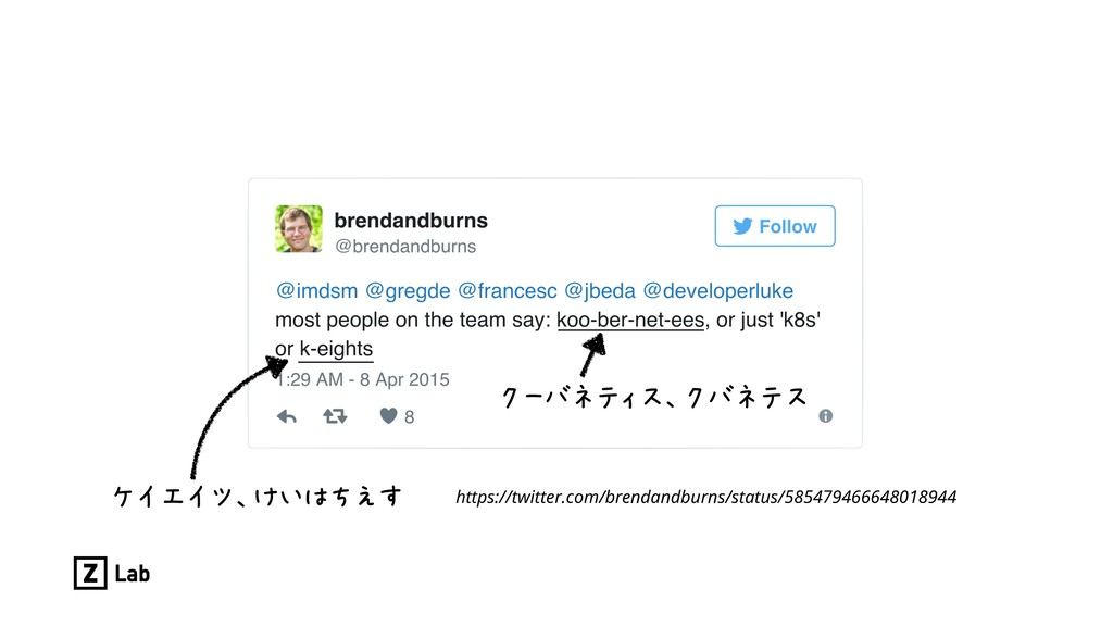 https://twitter.com/brendandburns/status/585479...