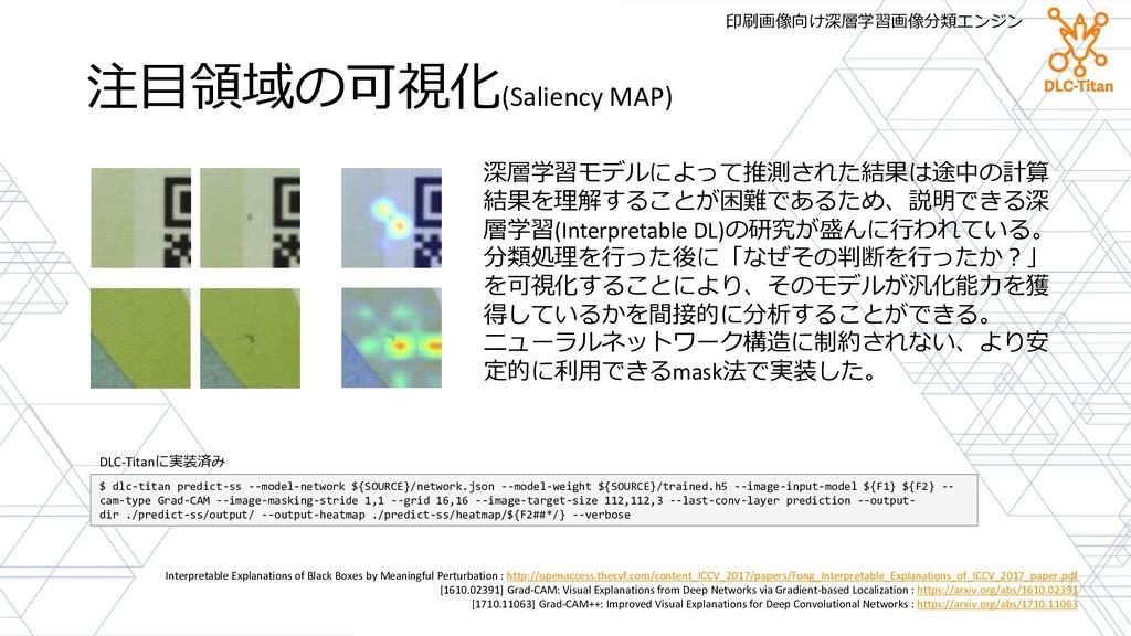 注目領域の可視化(Saliency MAP) Interpretable Explanatio...