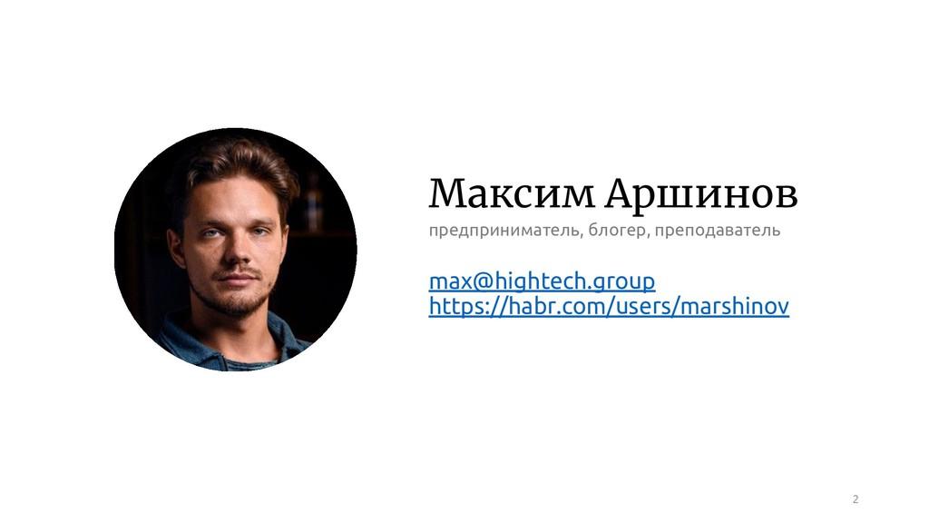 max@hightech.group https://habr.com/users/marsh...
