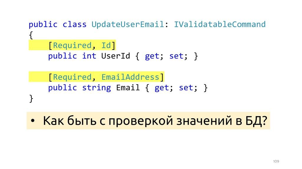 109 public class UpdateUserEmail: IValidatableC...